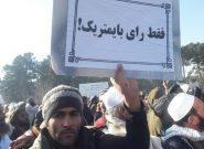صدها معترض هراتی به تقلبات انتخاباتی، نه! گفتند