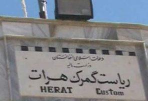 فساد و فرارهای مالیاتی در گمرک هرات باید ریشه کن شود