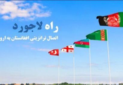 گزارش ویدئویی: راه لاجورد، شاهراهی پرخاطره برای افغانستان