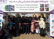 گشایش نمایشگاه ۵۳ غرفهای تولیدات صادراتی هرات
