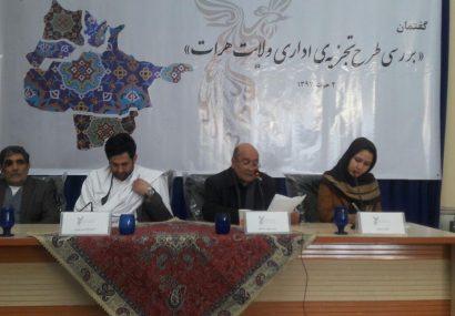 گفتمان بررسی طرح تجزیه اداری هرات برگزار شد/شیندند جدا نشود