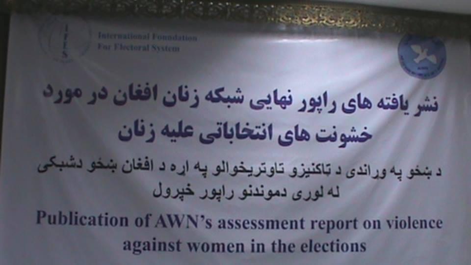 در انتخابات پارلمانی ۹۷ از نامزدان زن درخواستهای غیر اخلاقی شده است