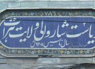 چه فردی باید شهردار هرات شود؟