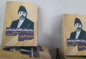 موسسه تیکا در هرات از  کتاب سه قطعه روی زمین رونمایی کرد