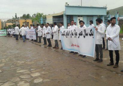 دهها دانشجوی طب هرات خواستار لغو آزمون شورای طبی شدند
