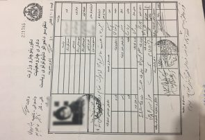 جعل سند زیر نام آموزش خیاطی در شهر هرات