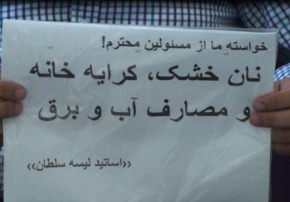 عزم جدی آموزگاران هرات؛ تا تحقق خواستهها اعتصاب دوام دارد