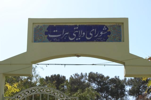 درگیری مسلحانه در شورای ولایتی هرات؛ تاکنون یک عضو شورا زخمی است