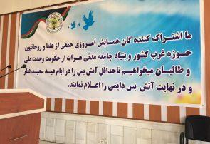 طالبان با آتش بس در عید فطر موافقت کنند