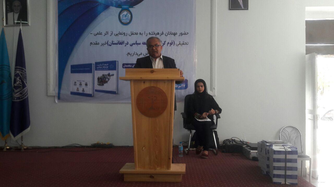 کتاب قومگرایی و توسعه سیاسی در افغانستان، در دانشگاه هرات رونمایی شد
