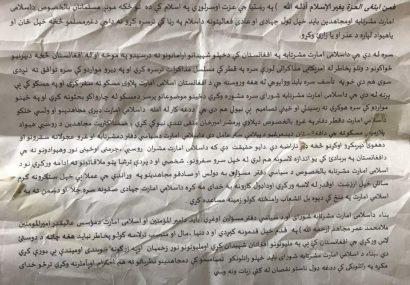 ملا محمدیعقوب فرزند ملا محمدعمر سفر هیئت طالبانی به مسکو را مورد انتقاد قرار داد