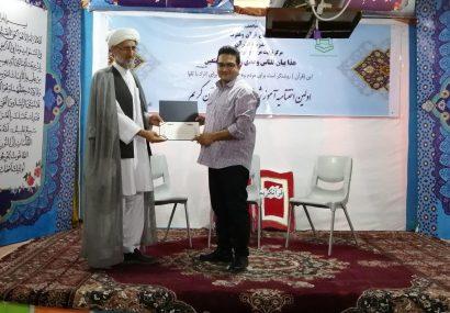 مجتمع قرآن و عترت هرات از فعالیتهای ارزشی خبرگزاری وطن۲۴ تقدیر کرد
