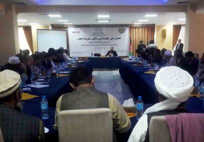 نشست دو روزه گفتمان ملی حکومتداری محلی در هرات آغاز شد