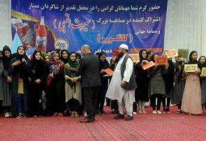 جوایز مسابقه بزرگ سیرت النبی(ص) در هرات به ۳۰۰ دانش آموز اهدا شد