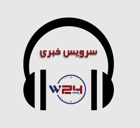 سرویس خبری صوتی خبرگزاری وطن۲۴ – دوازدهم عقرب ۱۳۹۸