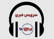 سرویس خبری صوتی خبرگزاری وطن۲۴ – هشتم عقرب ۱۳۹۸