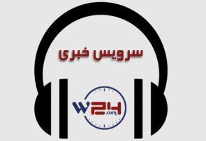 سرویس خبری صوتی خبرگزاری وطن۲۴ – هفتم عقرب ۱۳۹۸