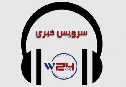 سرویس خبری صوتی خبرگزاری وطن۲۴ – پانزدهم عقرب ۱۳۹۸