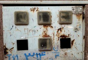 تجهیزات فرسوده شبکه برق هرات