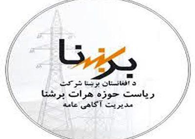 اداره هرات برشنا ساعات قطع برق نواحی مختلف را تعیین کرد