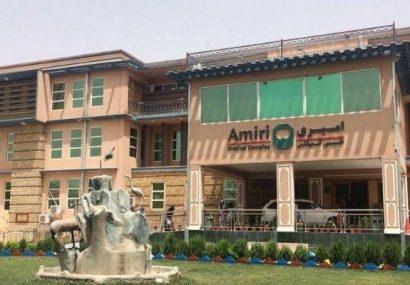 شفاخانه امیری در کابل مسدود شد