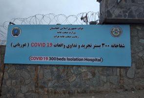 شفاخانه مجهز ۳۰۰ بستری کرونا در هرات آغاز به کار کرد