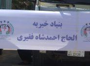 کمک رسانی به شش هزار خانواده بیبضاعت در هرات