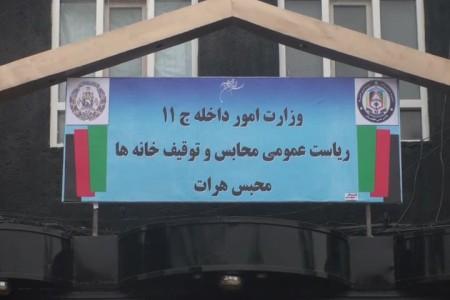 خطر بیخ گوش زندانیان هرات/تثبیت ۱۳ زندانی مبتلا به کرونا