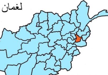 شش نیروی امنیتی ولایت لغمان در حمله طالبان کشته شدند