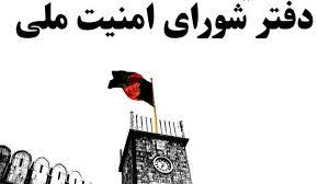 برای مهاجران افغانستان تذکره الکترونیکی توزیع میشود