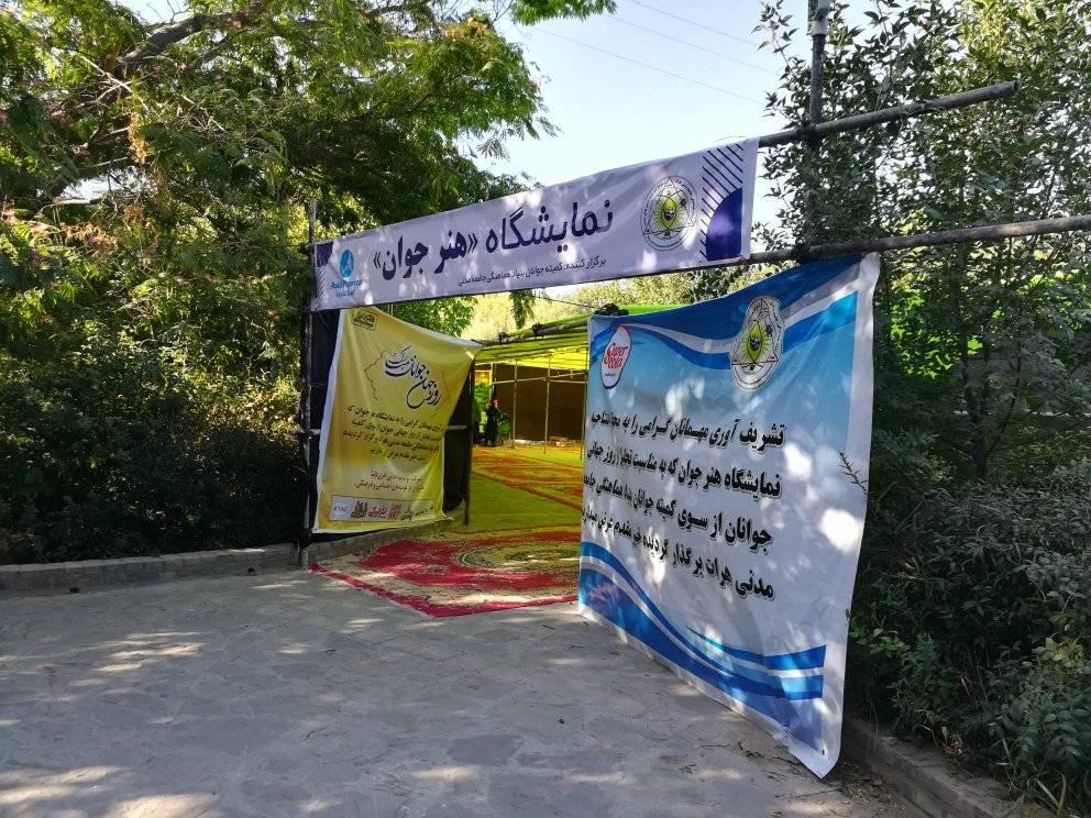برپایی نمایشگاه به مناسبت روز جهانی جوان در هرات