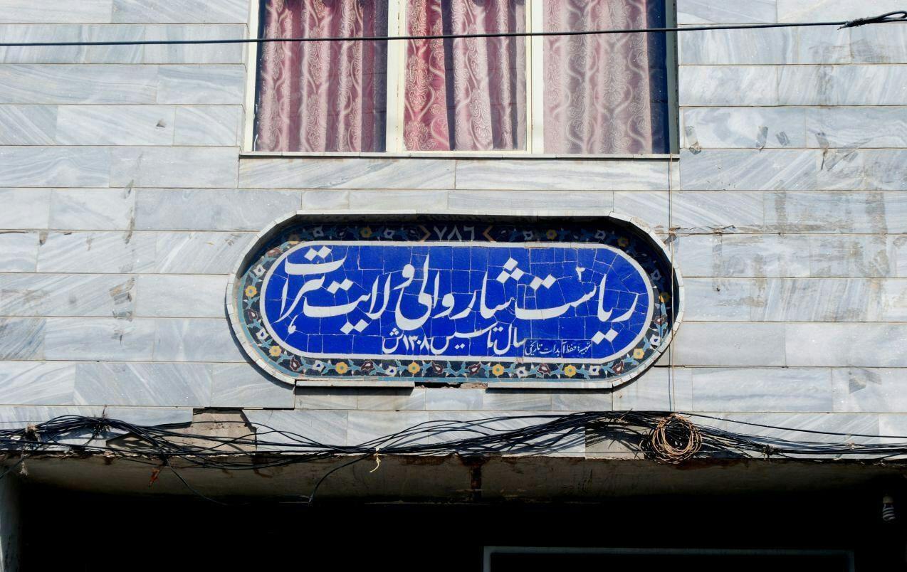 به دلیل بحران کرونا شهرداری با کسر عواید روبرو شده