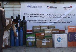 ۲۴۰ هزار دالر لوازم طبی به صحت عامه هرات کمک شد