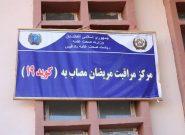 سفر هیاتی از کابل برای بررسی شکایات مردم به بادغیس/موسسه MRRCA متهم به فساد شده است