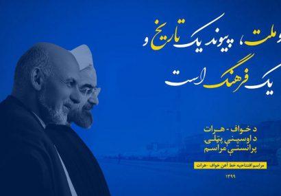 راه آهن هرات_خواف افتتاح شد