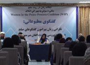 زنان هرات خواستار افزایش حضور زنان در گفتگوهای صلح و ختم جنگ در کشور شدند
