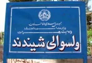 چهار نیروی دولتی در انفجار موتر بمب در هرات جان باختند