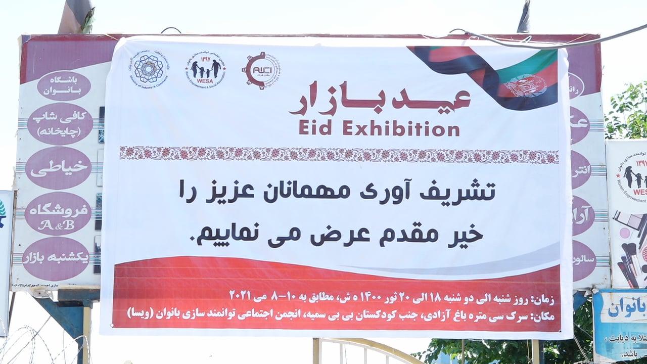 """نمایشگاه زنان تجارت پیشه تحت نام""""عید بازار""""در هرات برگزار شد"""