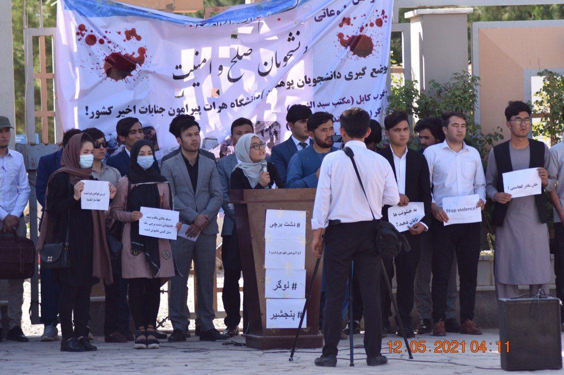 دانشجویان دانشگاه هرات حمله تروریستی در غرب کابل را محکوم و از دولت خوستار تامین امنیت مردم شدند