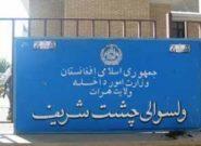 ولسوالی چشت هرات هدف جدید طالبان