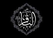 امام باقر (ع) آغازگر نهضت علمی و تربیت یافته مکتب پیامبر اسلام میباشد