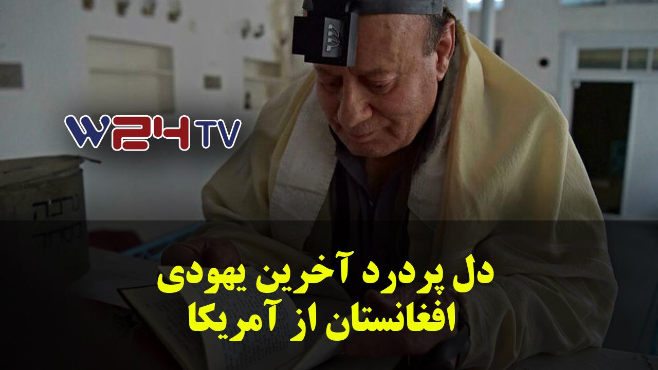 آخرین یهودی افغانستان از رژیم اسرائیل خواست به آمریکا اعتماد نکند