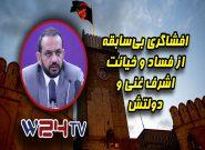 افشاگری آخرین وزیر مالیه از بیرحمی اشرف غنی در حیف و میل پول مردم افغانستان