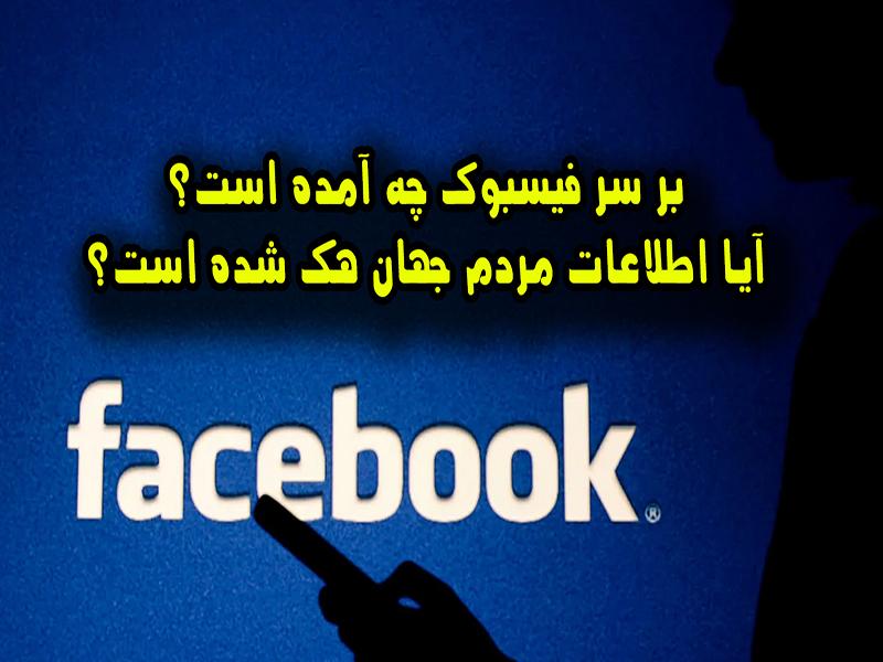 چرا شش ساعت خدمات فیسبوک، اینستاگرام و واتساپ قطع شد؟