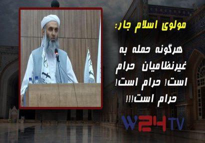 مولوی اسلام جار، رئیس شورای علمای هرات: هرگونه حمله به غیر نظامیان حرام است! حرام است! حرام است!!!