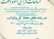 مسابقات بزرگ قرآنی اسوه اخوت