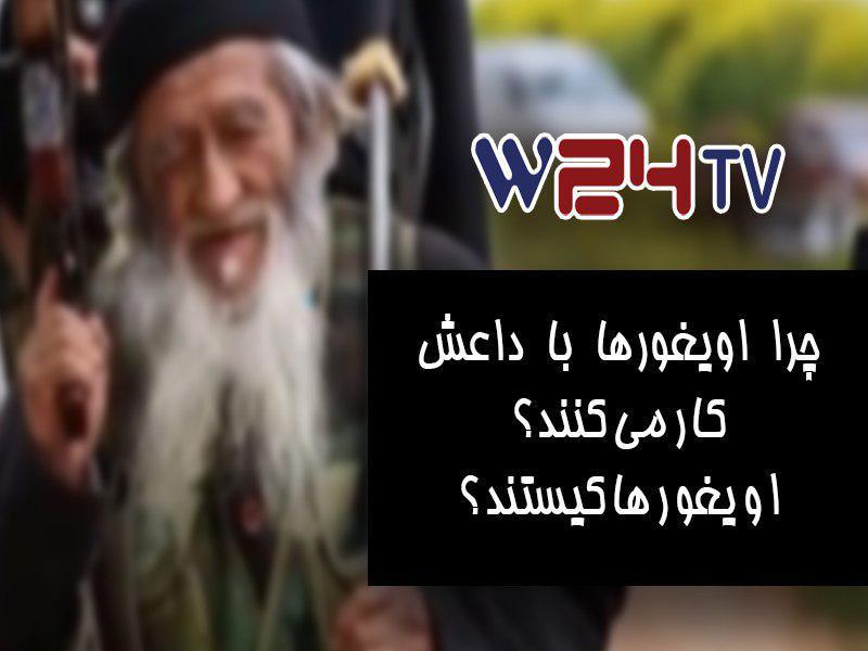 برنامه تلسکوپ – چرا اویغورها با داعش همکاری میکنند؟ اویغورها چه کسانی هستند؟