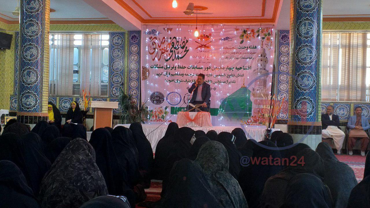 گزارش تصویری از مراسم اختتامیه و اهدای جوایز رتبههای برتر قرآنی بانوان در هرات