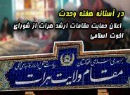 اعلان حمایت مقامات هرات از برنامههای شورای اخوت اسلامی این ولایت