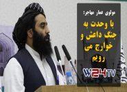 معاون والی هرات: با وحدت باید به جنگ خوارج و داعش رفت